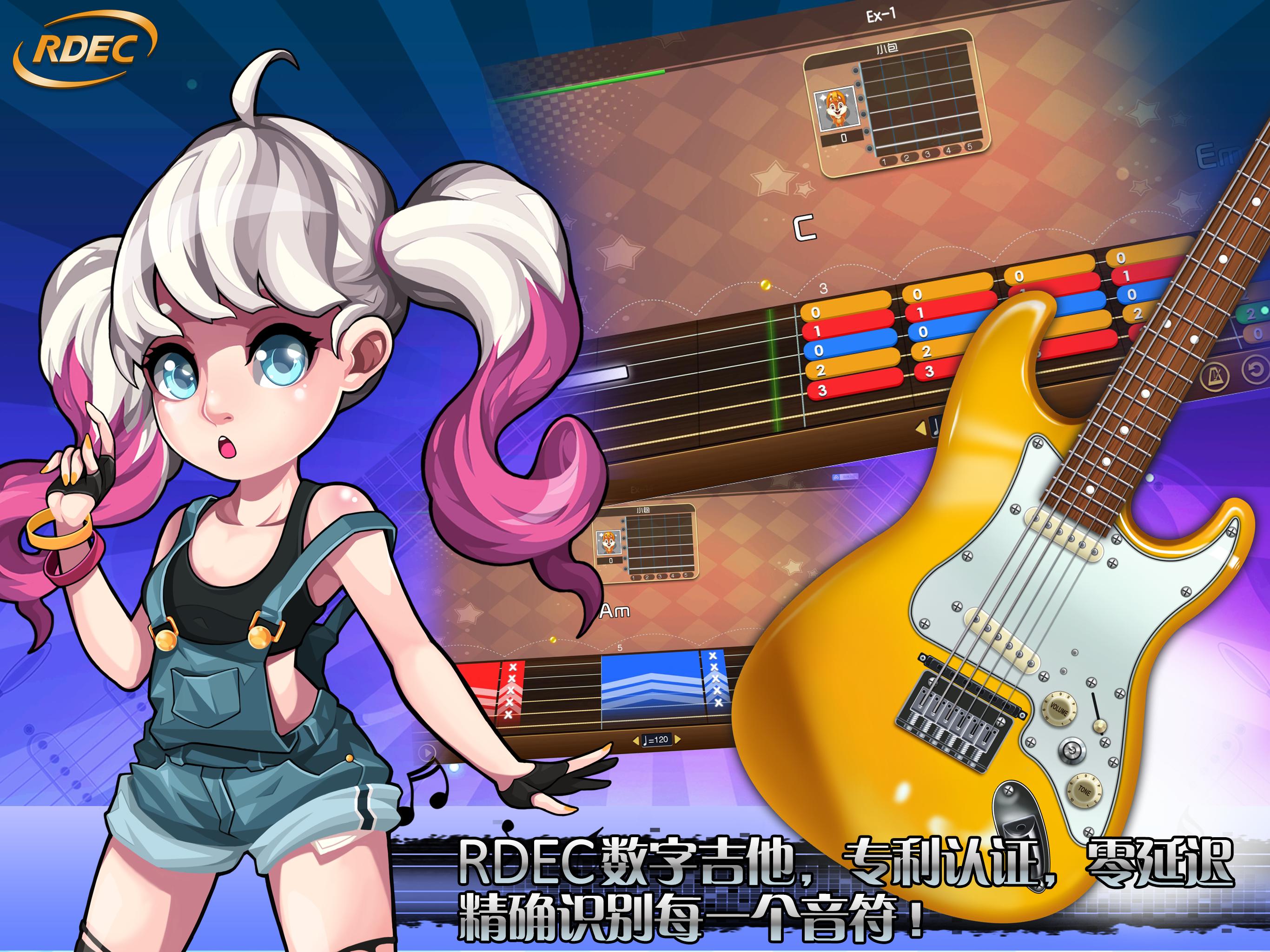RDEC智能电吉他家庭版
