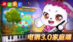 3.0钢琴家庭版