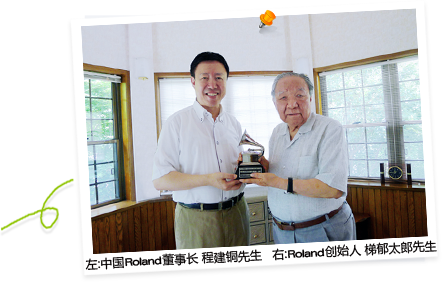 左:中国r董事长 程建铜先生 右:r创始人 梯郁太郎先生