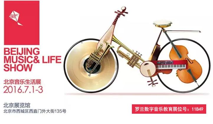 2016北京音乐生活展