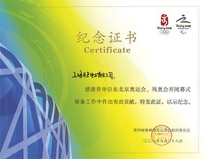 北京奥运会、残奥会开闭幕式作出突出贡献奥运表彰