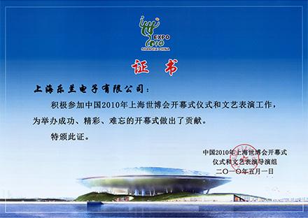 2012上海世博会开幕式仪式、文艺表演证书