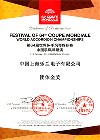 第64届世界杯手风琴锦标赛团体金奖