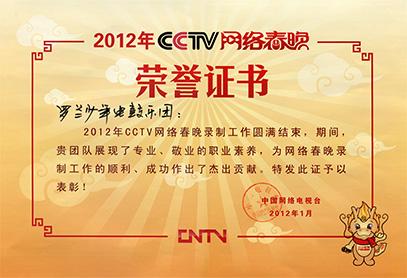 2012CCTV网络春晚荣誉证书